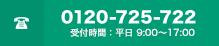 0120-725-722