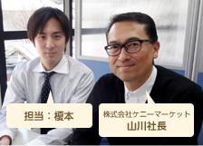 株式会社ケニーマーケット様