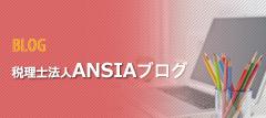 税理士法人ANSIA(アンシア)ブログ